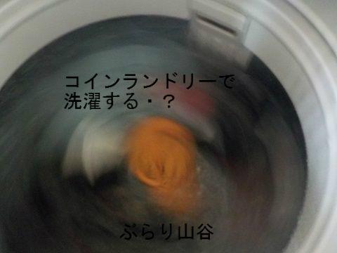 コインランドリーで洗濯