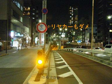自転車とリヤカーは通行禁止