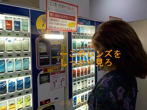 顔認識タバコ自販機でおかまは買えるのか