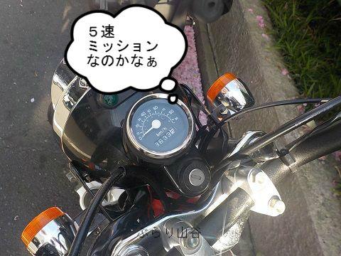 5足ミッションな小さいバイク