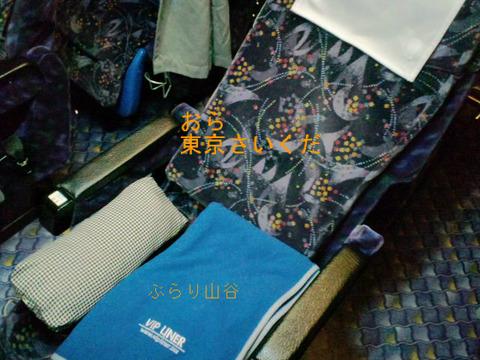 大阪東京間VIPライナー三列シートで東京さいくだ