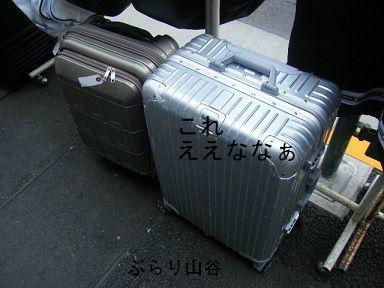中古スーツケース