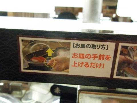 くら寿司回転レーンのお皿の開け方