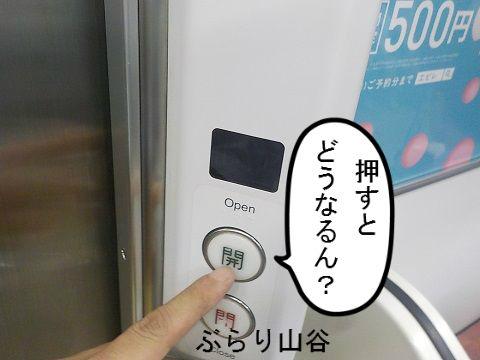 電車に扉ボタンがついている謎