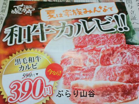 一人焼き肉