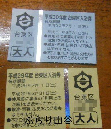 台東区銭湯風呂券