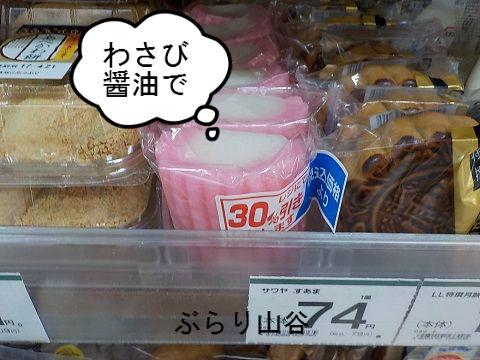 かまぼこと間違うお菓子