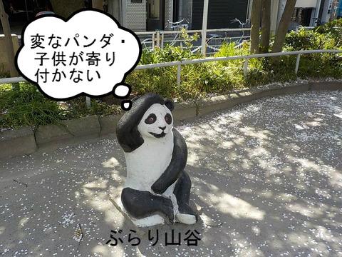 公園のパンダの遊具が怖い