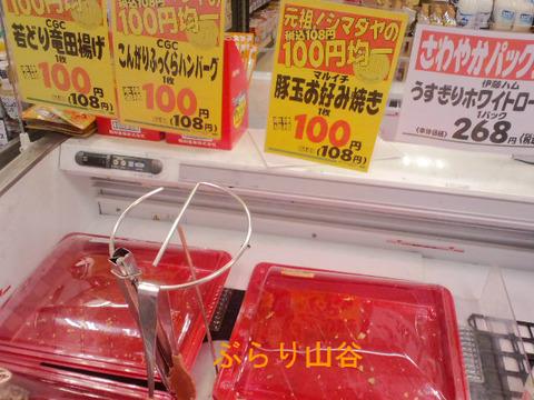 スーパーで100円均一