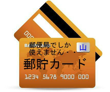 郵貯カード