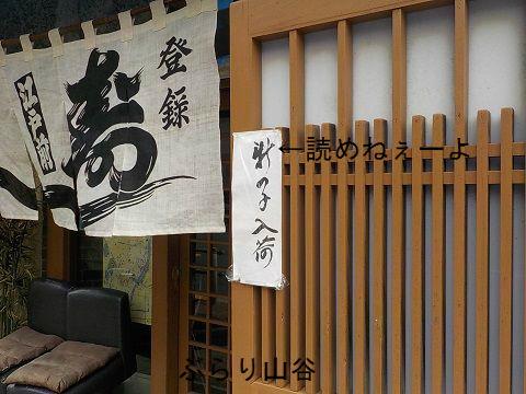 寿司屋の漢字が読めない