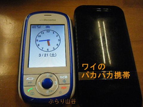 お店の固定電話の代わりにキッズ携帯