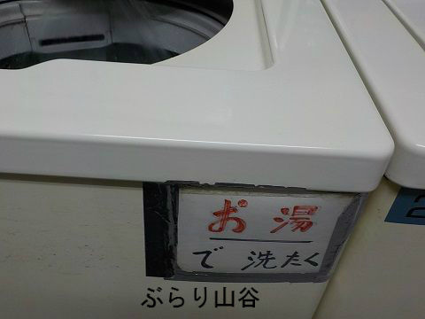お湯洗いできるコインランドリー