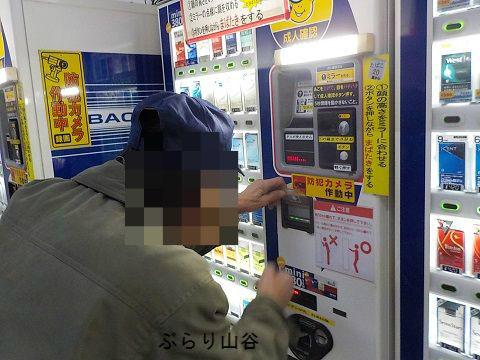 ドヤ街にある変わったタバコ自販機