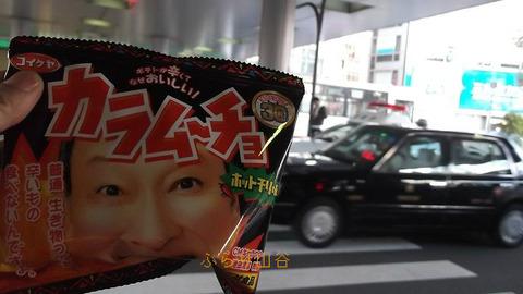 何故だか渋谷でカラムーチョもらえた