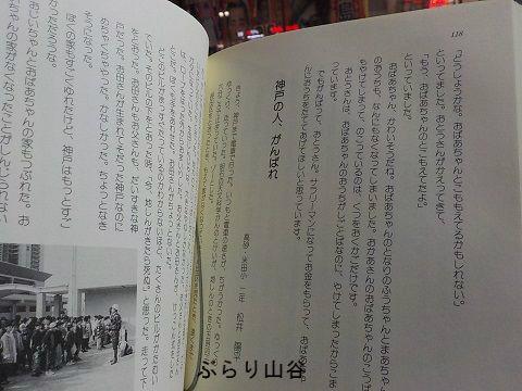 阪神淡路大震災を忘れるな