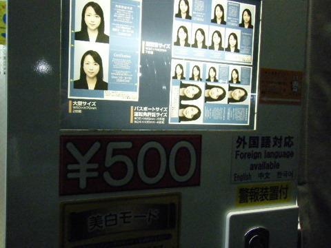 証明写真500円
