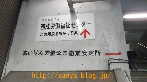 西成あいりんセンター