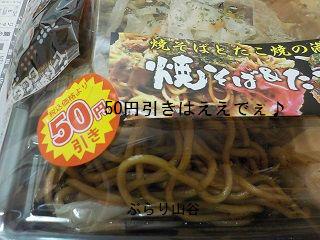 50円引き弁当ゲット