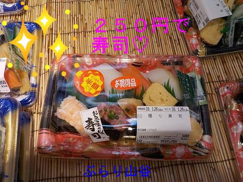 割り引きスーパーの寿司250円