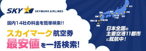 スカイマーク(SKY)の格安航空券、国内線予約ならエアトリ
