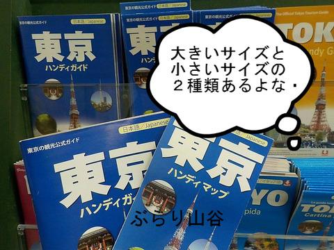 日本人向け無料東京ガイドマップ