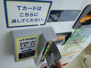 自販機にTポイントカード