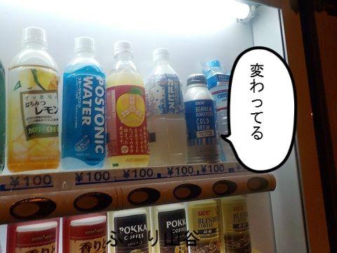 自販機の商品