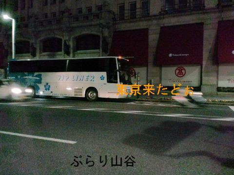 大阪から高速バスで東京到着