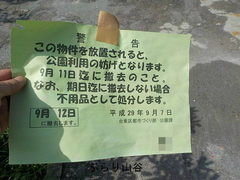 刈り込み警告文