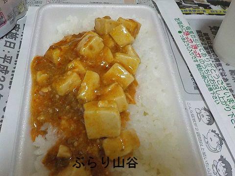 ライスと麻婆豆腐は最高の組み合わせ