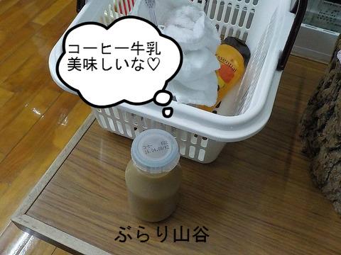 銭湯で飲むコーヒー牛乳