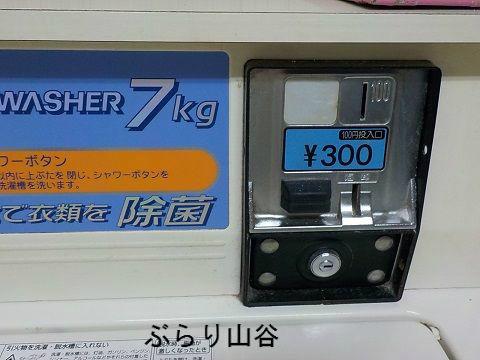 コインランドリー7キロ洗い