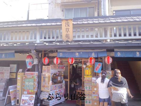 駄菓子屋もんじゃ浅草苑