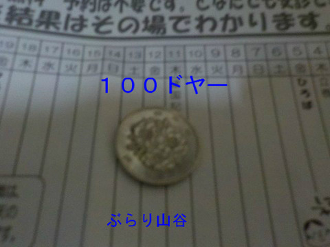 風呂場で100円拾った