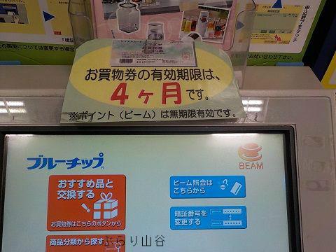 スーパーの商品券ゲット