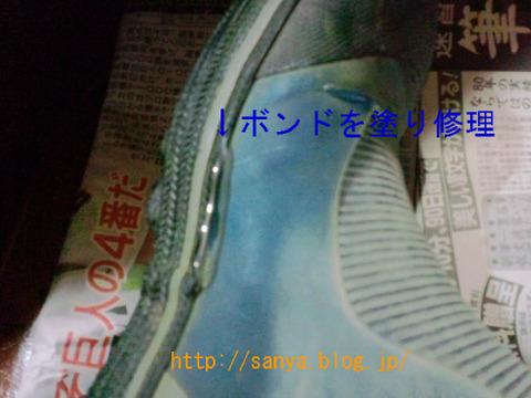 破れた長靴をボンドで修理