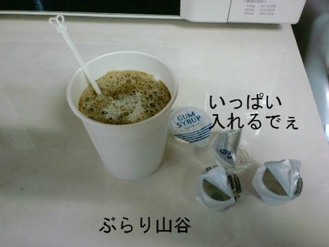 ドリンクバーのシロップとミルク