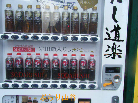 だしを売る変わった自販機