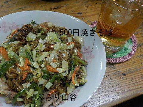 ドヤ街で食べる500円焼きそば