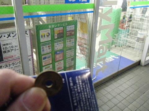 コンビニで5円拾った