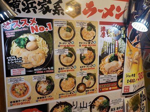 横浜家系ラーメン食って来た