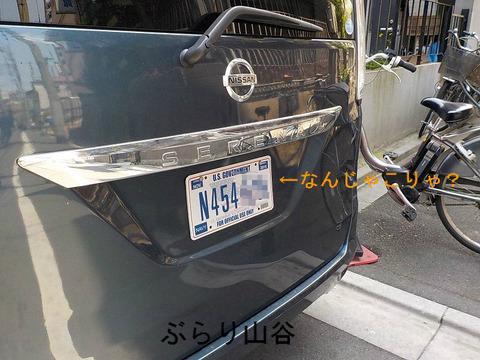 外国人が乗る車に変なナンバープレート