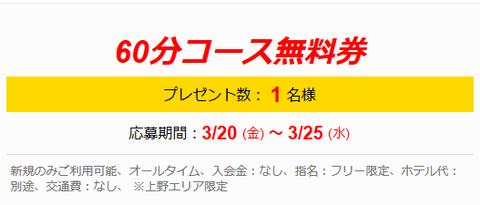 2020-03-21 風俗無料券プレゼント