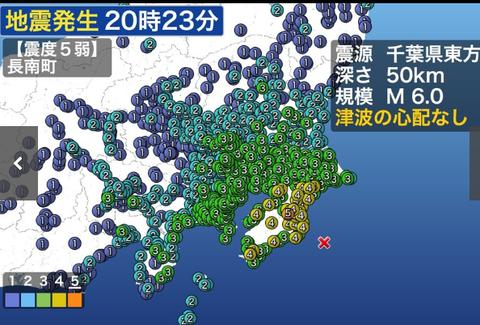 千葉震度5弱地震