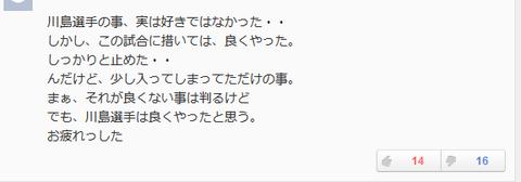 GK川島選手