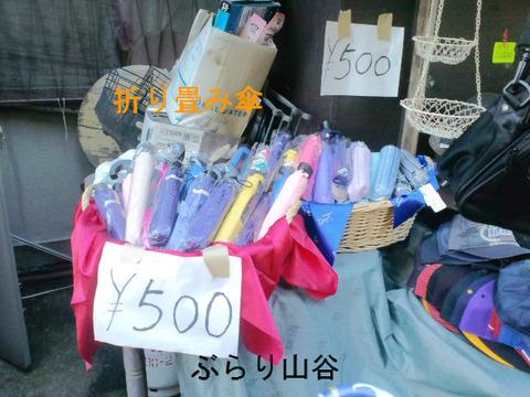 折り畳み傘欲しい