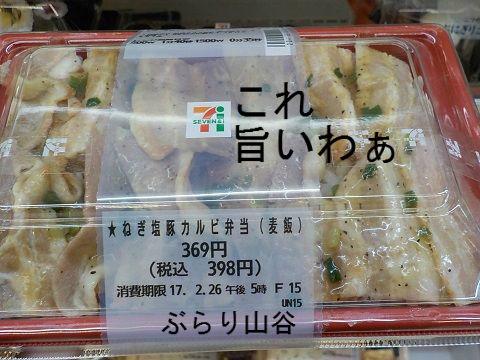 ネギ塩豚カルビ弁当