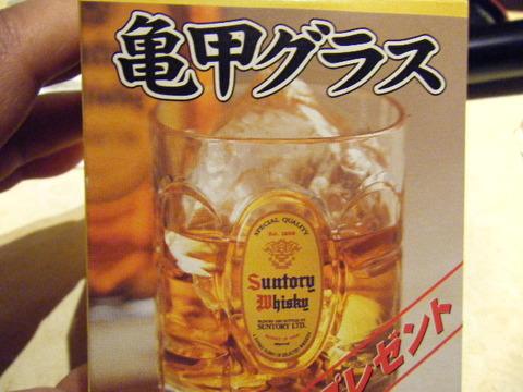 亀甲グラス