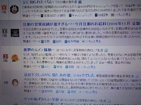 うそブログ
